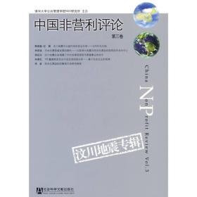 中国非营利评论(第3卷)
