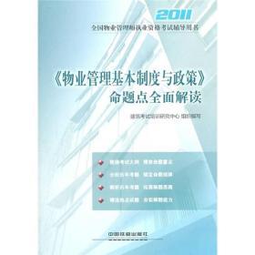 2011全国物业管理师执业资格考试辅导用书:《物业管理基本制度与政策》命题点全面解读