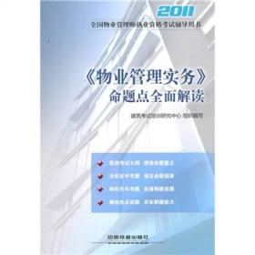 2011全国物业管理师执业资格考试辅导用书:《物业管理实务》命题点全面解读