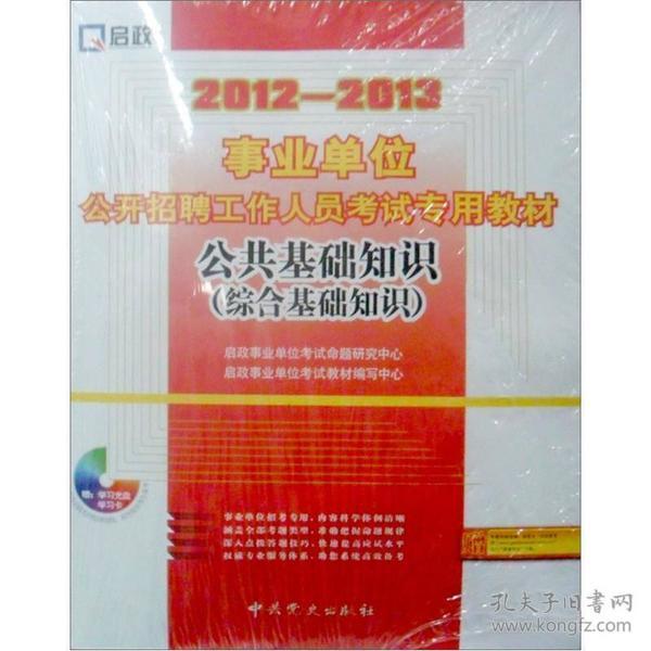 2012-2013事业单位公开招聘工作人员考试专用教材:公共基础知识