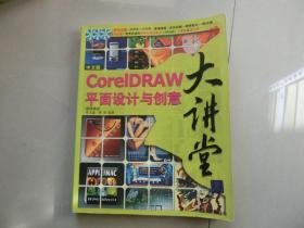 中文版CorelDRAW平面设计与创意大讲堂