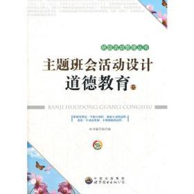 班级活动管理丛书:主题班会活动设计·道德教育卷