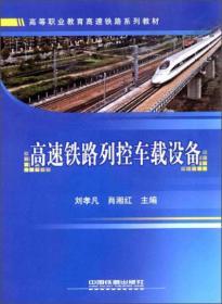 高等职业教育高速铁路系列教材:高速铁路列控车载设备