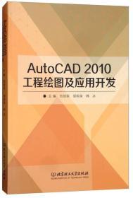 AutoCAD2010工程绘图及应用开发