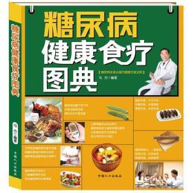 糖尿病健康食疗图典