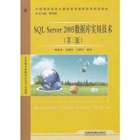 教材)SQL Server 2005数据库实用技术