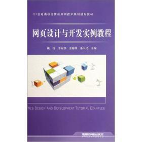 网页设计与开发实例教程 姚怡 中国铁道出版社 9787113130954