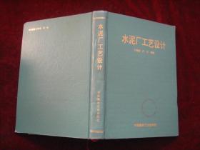 水泥厂工艺设计(精装!16开!1995年1版1印!馆藏书!) [DF]