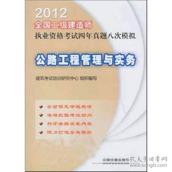 2012全国二级建造师执业资格考试四年真题八次模拟:公路工程管理与实务(2012)(二级)