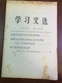 学习文选·1967年第27号-- 文革版