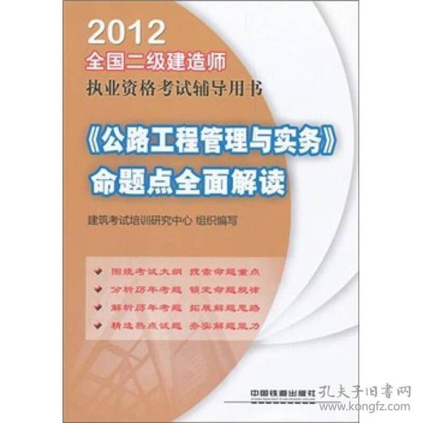 全国二级建造师执业资格考试辅导用书:《公路工程管理与实务》命题点全面解读(2012)