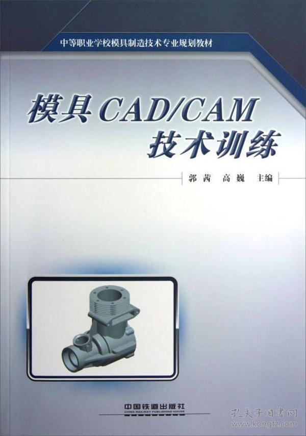 中等职业学校模具制造技术专业规划教材:模具CAD/CAM技术训练