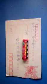 实寄封邮票T52【3-2】1980