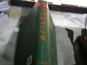 中国纪录片年鉴 2007