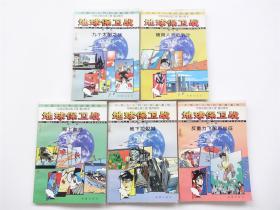 大型少儿科幻动画系列   地球保卫战(第6.7.8.9.10集)共5册合售    1996年1版1印