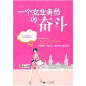 一个女业务员的奋斗 蝶舞梦中人 新世界出版社 9787510416798