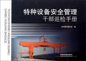 特种设备安全管理干部巡检手册(16