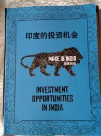 印度的投资机会