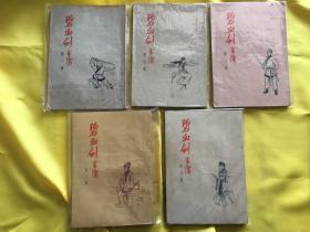 《碧血剑 》三育版五本全--金庸老版武侠连环画 罕见版本
