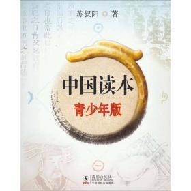 中国读本(青少年版)