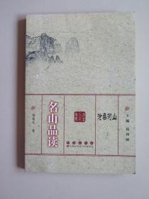 沧桑河山:名山品读