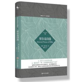 德语文学大师典藏:里尔克诗选