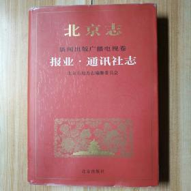 北京志.新闻出版广播电视卷.报业·通讯社志
