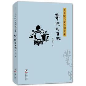 丰子恺儿童文学全集:华瞻的日记