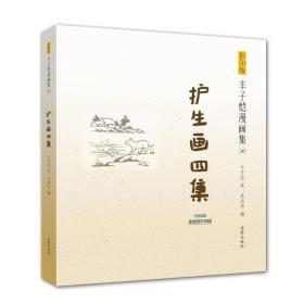 影印版丰子恺漫画集:护生画四集