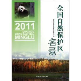 全国自然保护区名录-2011