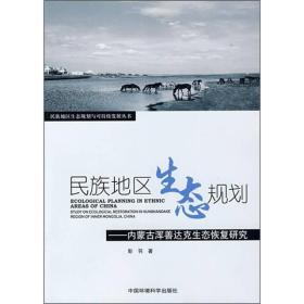 民族地区生态规划:内蒙古浑善达克生态恢复研究