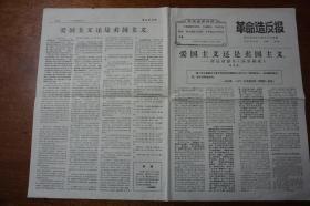 武义县革命干部造反兵团《革命造反报》