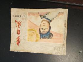 连环画:李自成 三《重振旗鼓》