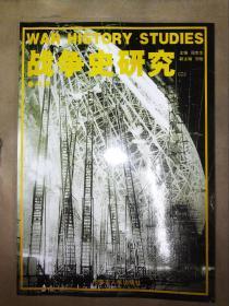 战争史研究(二)(总第42册)