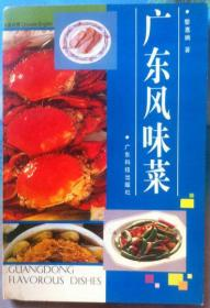 广东风味菜 黎惠娥著 (名家粤菜菜例)