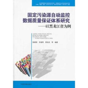 固定污染源自动监控数据质量保证体系研究——以黑龙江省为例