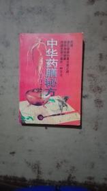 中华药膳秘方