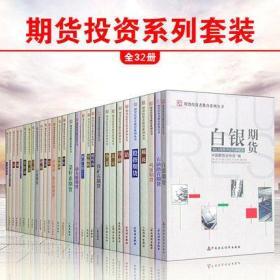 期货投资者教育系列丛书(共32册)菜籽系期货、纤维板.胶合板期货、石油沥青期货、白银期货、动力煤期货等