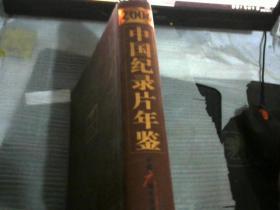 中国纪录片年鉴2006