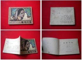 《断线风筝》湖南1983.7一版一印19万册8品,7563号,外国连环画