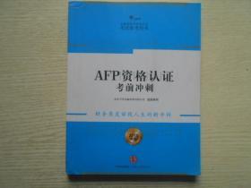 AFP资格认证考前冲刺(2013年版)