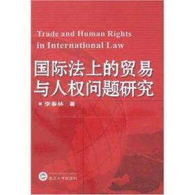 国际法上的贸易与人权问题研究