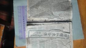 民国袖珍线装本〈绘图征东全传>4卷二册