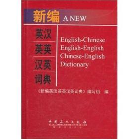 新编《英汉。英英。汉英》词典