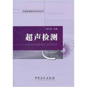 超声检测--无损检测技术应用丛书