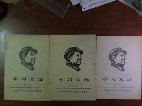 学习文选·1973年第2、5、14号-三本合售- 文革版