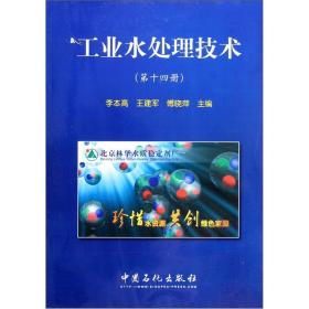 工业水处理技术(第14册)