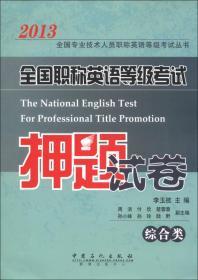 全国职称英语等级考试押题试卷:综合类