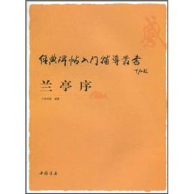经典碑帖入门辅导丛书:兰亭序