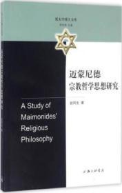 【正道书局】迈蒙尼德宗教哲学思想研究